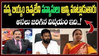 TDP Leader Panchumarthi Anuradha Comments on Minister Kodali Nani | Devineni Uma Arrest |TV5Debate - TV5NEWSSPECIAL