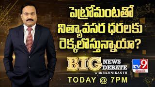 Big News Big Debate Promo : పెట్రోమంటతో నిత్యావసర ధరలకు రెక్కలొస్తున్నాయా? - TV9 - TV9