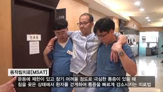 자생한방병원 요추 4번과 5번 디스크 탈출로 다리 방사통 심한 환자 치료 -  해운대자생한방병원 김정훈 원장