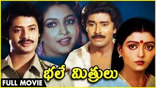 Bhale Mitrulu Telugu Full Movie | Bhanuchander, Bhanupriya, Ramya Krishnan | Rajshri Telugu - RAJSHRITELUGU