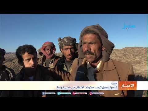 كاميرا سهيل ترصد معنويات الأبطال في مديرية رحبة بمحافظة #مأرب