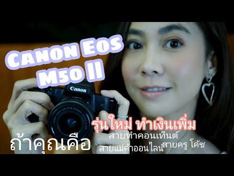 กล้อง-Canon-Eos-M50ll-รุ่นใหม่