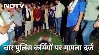Uttar Pradesh: Baghpat में पुलिस कर्मियों के पीटने के बाद युवक ने की खुदकुशी - NDTVINDIA
