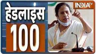 देश और दुनिया की 100 बड़ी खबरें   Headlines 100   July 21, 2021 - INDIATV