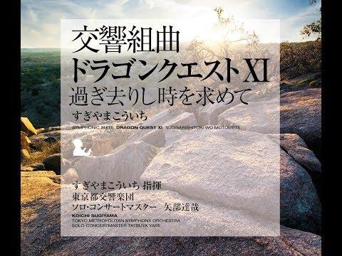 connectYoutube - 交響組曲「ドラゴンクエストXI」過ぎ去りし時を求めて すぎやまこういち/すぎやまこういち指揮東京都交響楽団 ソロ・コンサートマスター 矢部達哉