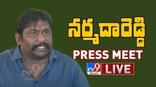 Narmada Reddy Press Meet LIVE - TV9 - TV9