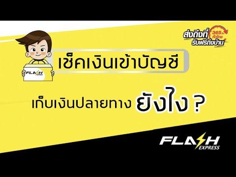 วิธีส่งของ-ขนส่ง-Flash-Express