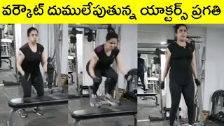 Actress Pragathi Latest Gym Workout | Beauty Secret of Pragathi | Workout Videos | Rajshri Telugu - RAJSHRITELUGU