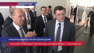 Губернатор Нижегородской области Глеб Никитин обсудил с руководством ПАО «Транснефть» перспективы сотрудничества