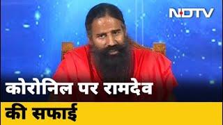 Coronil पर बोले Ramdev- मेरे जात, धर्म, सन्यास पर हमला किया गया - NDTVINDIA