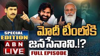 మోదీ టీంలోకి  జనసేనాని.!? జనసేనాని.!? || Pawan Kalyan Joins Modi Team.!? || Special Edition || ABN - ABNTELUGUTV