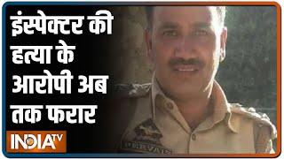 Jammu Kashmir: इंस्पेक्टर की हत्या के आरोपी अब तक फरार, आतंकियों की तलाश जारी - INDIATV