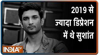 Sushant Singh Rajput केस में नया खुलासा, 2019 से ज्यादा डिप्रेशन में रहने लगे थे - INDIATV