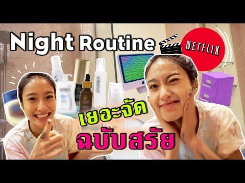 อัพเดต-Night-Routine-คนเยอะๆอย