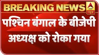 West Bengal BJP chief stopped from visiting cyclone affected area - ABPNEWSTV