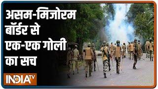 असम-मिजोरम बॉर्डर पर क्यों भड़की हिंसा, जानिए क्या है विवाद का जड़ - INDIATV