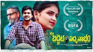 s/o Budget Padmanabham | Latest Telugu Short Film 2020 | Divya Jyothi Productions | Sai Vanapalli - YOUTUBE
