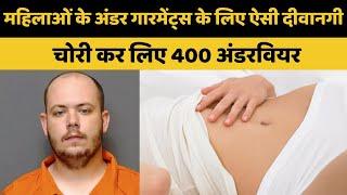 महिलाओं की 400 Underwear चुराने वाले चोर को पुलिस ने ऐसे पकड़ा - AAJKIKHABAR1