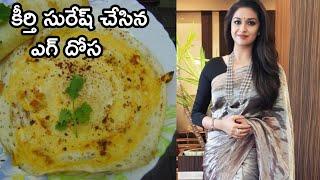 Actress Keethy Suresh Making Egg Dosa At Home | Keerthy Suresh Latest Video - RAJSHRITELUGU