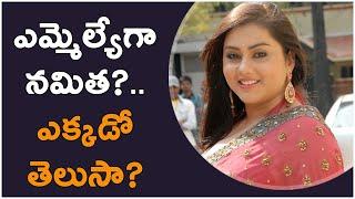 ఎమ్మెల్యేగా నమిత?.. ఎక్కడో తెలుసా?  | #Namitha | TFPC - TFPC