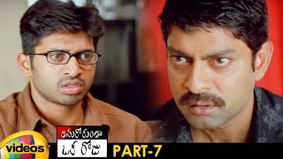Anukokunda Oka Roju Telugu Full Movie | Charmi | Jagapathi Babu | MM Keeravani | Shashank | Part 7 - MANGOVIDEOS