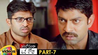 Anukokunda Oka Roju Telugu Full Movie | Charmi | Jagapathi Babu | MM Keeravani | Shashank | Part 7 - MANGOVIDEOS