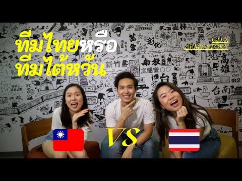 สาวไทยแบบไหนถึงจะชนะใจหนุ่มไทย