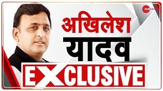 Exclusive Interview   Akhilesh Yadav: आगामी UP Assembly Elections में 350 से ज्यादा Seats जीतेंगे - ZEENEWS