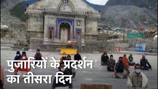 Kedarnath Temple के बाहर बैठकर पुजारी क्यों कर रहे हैं प्रदर्शन? - NDTVINDIA