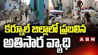 Mass Diarrhea Outbreak Hits in Anukonda | Kurnool Dist | ABN Telugu - ABNTELUGUTV