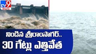 Sriram Sagar Project : Officials lifted 30 gates of SRSP project - TV9 - TV9