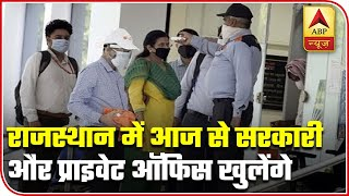 Unlock 1: Rajasthan's Public, Private Offices To Resume Work From Today | ABP News - ABPNEWSTV