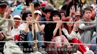印象太魯閣-中文版(完整版12分鐘)