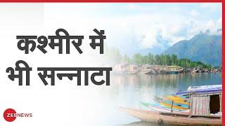 देश में भीषण गर्मी के बावजूद Kashmir में नहीं लौट रही रौनक | Lockdown | Tourism | Coronavirus - ZEENEWS