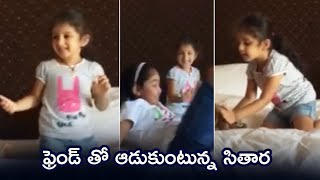 Mahesh Babu Daughter Sitara Cute Playing With Her Friend At Home | Sitara Unseen Lates Video - RAJSHRITELUGU
