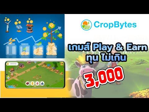 Cropbytes-เกมส์-play-and-earn-
