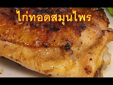 ไก่ทอดสมุนไพร-หอมๆ-น่ากิน-เมนู