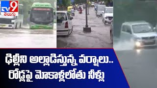 ఢిల్లీని అల్లాడిస్తున్న వర్షాలు    జనజీవనం అస్తవ్యస్తం    Heavy Rain In Delhi - TV9 - TV9