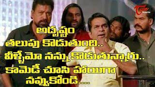 అదృష్టం తలుపు కొడుతోంది.. వీళ్ళేమో నన్ను కొడుతున్నారు.. | Telugu Comedy Videos | TeluguOne - TELUGUONE