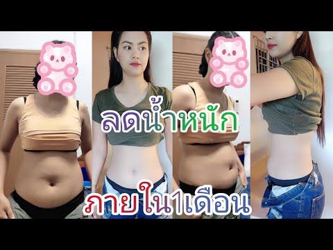 วิธีลดน้ำหนักภายใน1เดือน-ลดไขม