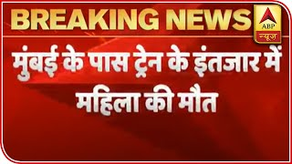 Mumbai: 57-year old dies while waiting in queue for train - ABPNEWSTV