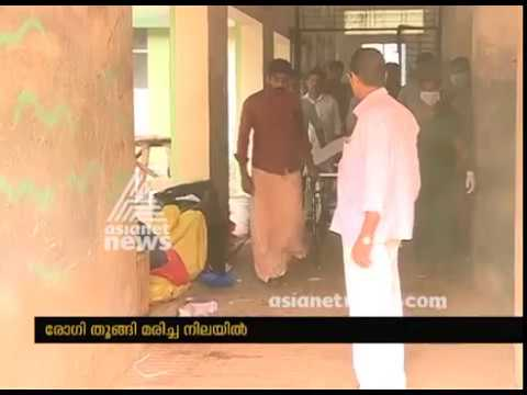 connectYoutube - Patient found dead in toilet at Kozhikode Medical College