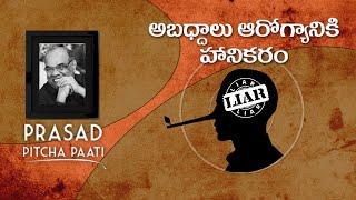 Don't Lie to Your Loved Ones l అబద్దాలు ఆరోగ్యానికి హానికరం | Telugu Podcast by Prasad Pitcha Paati - IGTELUGU