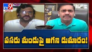 Anandayya medicine : మందు పంపిణీపై రాజకీయ దుమారం - TV9 - TV9