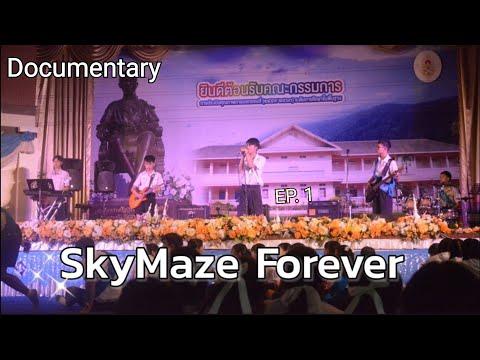 SkyMaze-(Documentary)---มัธยมแ