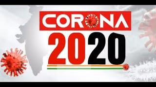 Corona Top 20: Coronavirus से जुड़ी 20 बड़ी ख़बरें | Top Corona News Today | Breaking News - ZEENEWS