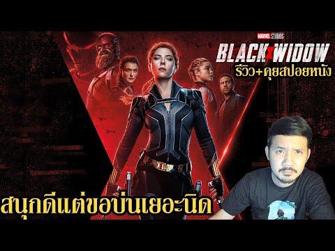 รีวิว-Black-Widow-l-แบล็ค-วิโด