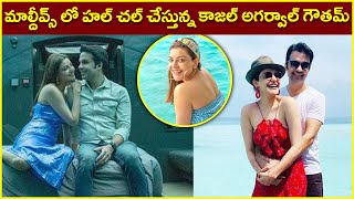 Kajal Agarwal Gautham Kitchlu Honeymoon Vacation | Kajal Enjoying In Maldives | Rajshri Telugu - RAJSHRITELUGU