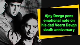 Ajay Devgn pens emotional note on his dad Veeru Devgn death anniversary - BOLLYWOODCOUNTRY