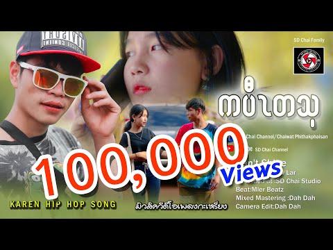 Cant-Shine-Karen-Hip-Hop-Song-